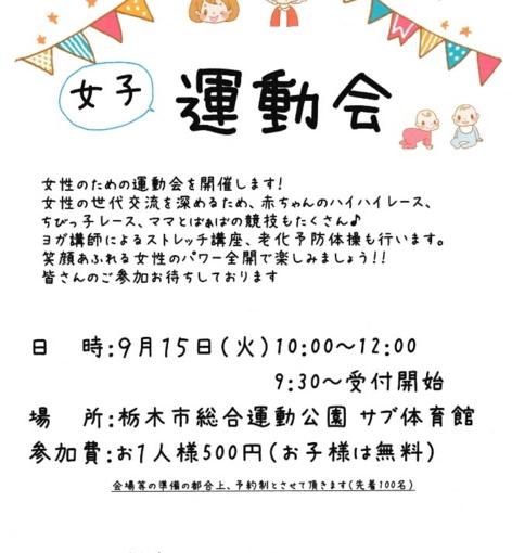 Mothersネットワークの運動会