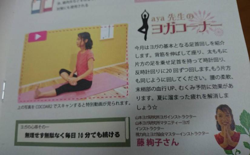 ヨガの紹介で、雑誌の取材をしていただきました。